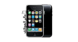 هاتف ابل أيفون 3 جي