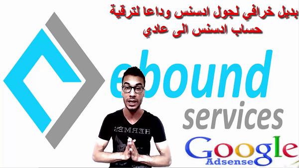 شرح طريقة التسجيل في شركة eboundservices وسيط جوجل ادسنس