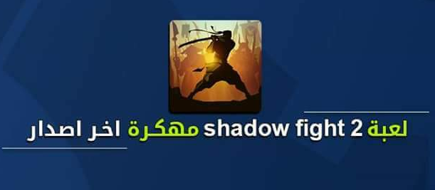 لعبة shadow fight 2 مهكرة بأخر إصدار