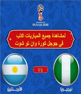 مباراة الارجنتين ونيجيريا فى كاس العالم 2018 والقنوات الناقلة