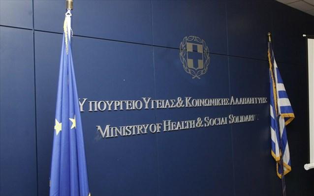 Υπουργείο Υγείας :Αυξάνεται τα νοσοκομεία αναφοράς για τον ...