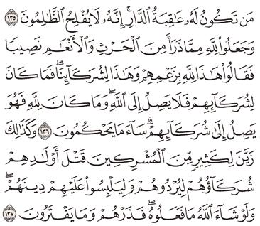 Tafsir Surat Al-An'am Ayat 136, 137, 138, 139, 140