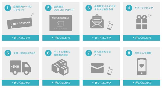 https://ck.jp.ap.valuecommerce.com/servlet/referral?sid=3277664&pid=884080305&vc_url=http%3A%2F%2Fonline.actus-interior.com%2Fnew_customer%2F%3Futm_source%3Dvaluecommerce%26utm_medium%3Daffiliate%26utm_campaign%3Dad