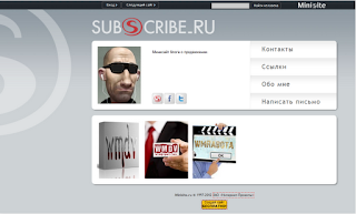 Минисайты от Subscribe.ru