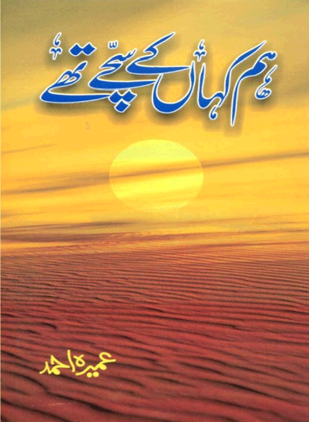 Hum kahan ke sachay thay novel by Umaira Ahmed