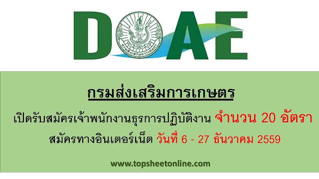 กรมส่งเสริมการเกษตร เปิดรับสมัครเจ้าพนักงานธุรการปฏิบัติงาน (ทั่วไป) จำนวน 20 อัตรา วันที่ 6 - 27 ธันวาคม 2559