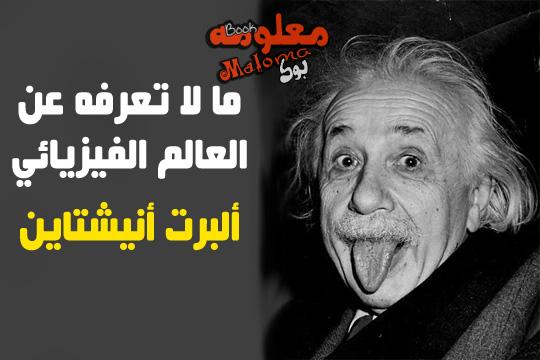 10 نصائح هامة من أينشتاين للنجاح وحل المشاكل
