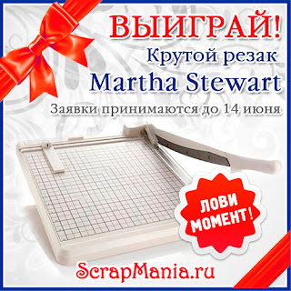 http://scrapmania.ru/i/img/news/2016/rezak-priz.jpg