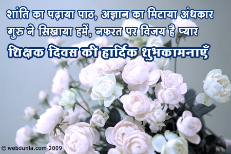 Happy Teachers Day SMS Quotes Wishes Message In Hindi
