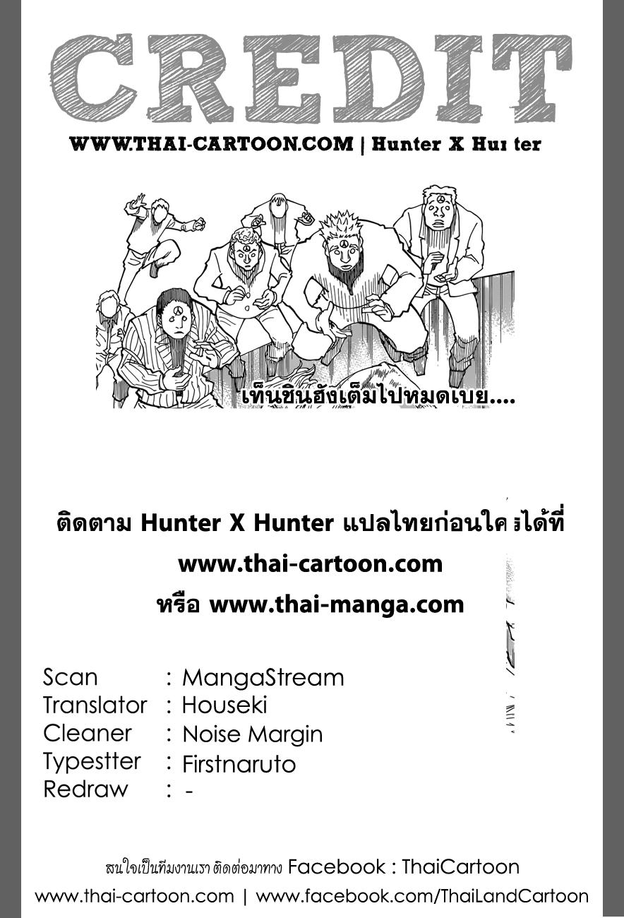 Hunter X Hunter 356 TH