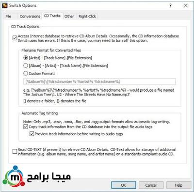 تحميل محول الصوت لنظام التشغيل Windows