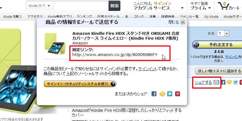 Amazon 商品ページのパーマリンク(固定リンク) -2