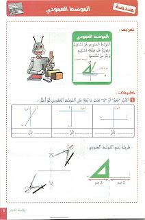 num%25C3%25A9risation0037 - كتاب موازي : قواعد الهندسة