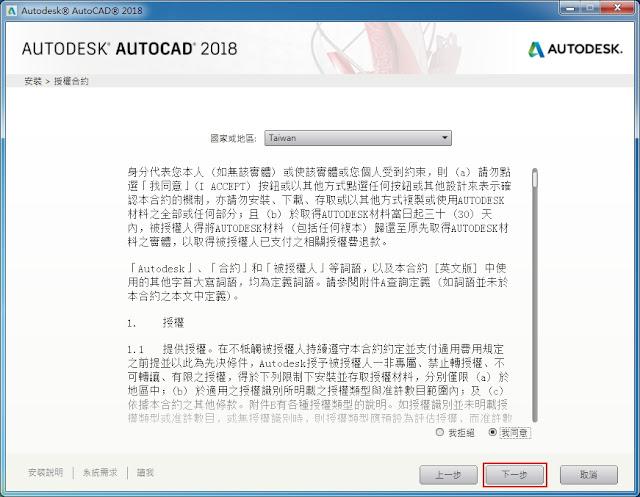 autocad 繁體 中文 破解