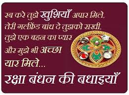 Raksha Bandhan 2016 Funny SMS Quotes Messages for Boys and Girls