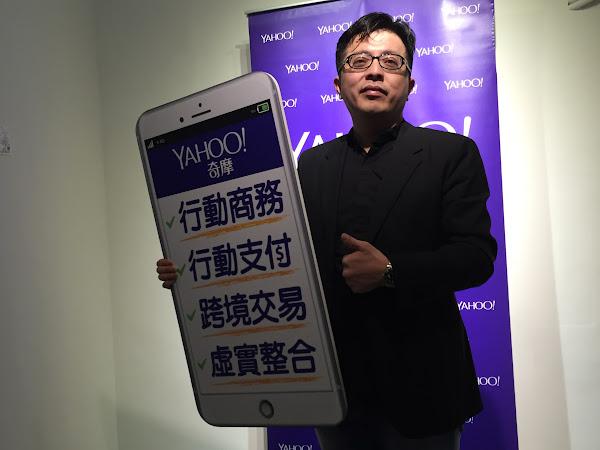 下半年將推行動支付,Yahoo奇摩要把「超級商城」打造成手機入口App