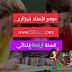 مخطط تناول ميادين اللغة العربية خلال أسبوع - السنة 4 ابتدائي الجيل الثاني