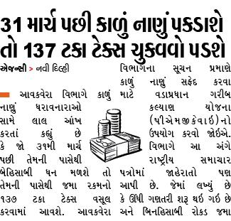 Gujarat Educational News Updates On 28 furthermore Education News Date 25032017 also  on gujarati news papers