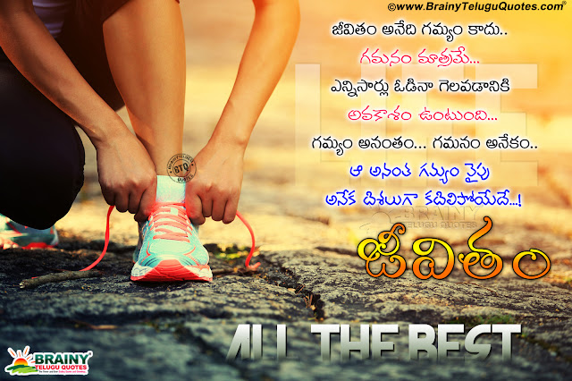 Famous Telugu Inspirational Life Quotes For Youth Self Motivational