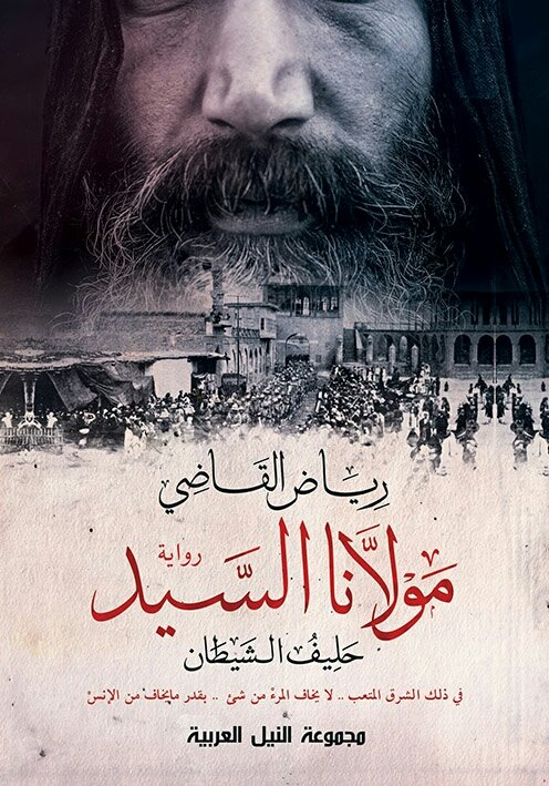 مجموعة النيل تطلق رواية للروائي العراقي رياض القاضي - مولانا السيد -