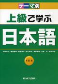 テーマ別 上級で学ぶ日本語 | Temabetsu Joukyuu de manabu nihongo