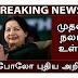 Tamil Nadu Chief Minister Jayalalithaa's Health report.
