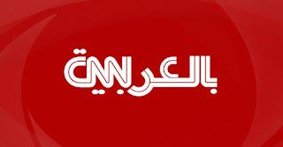 قناة cnn العربية بث مباشر