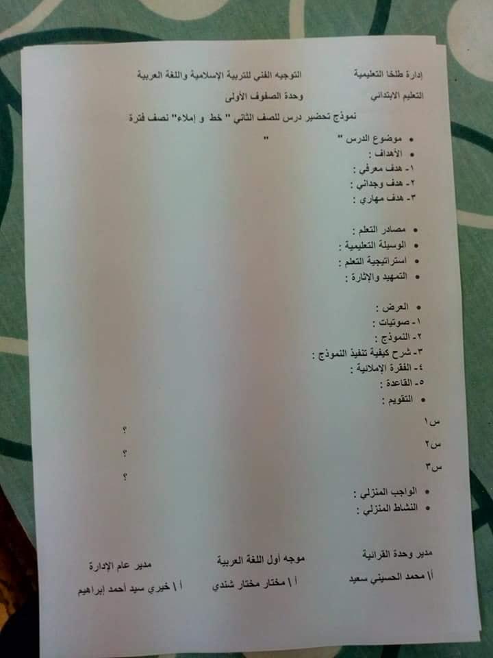 نموذج تحضير اللغه العربيه الجديد للصفين الثاني والثالث الابتدائي 2019 5