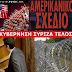 ΑΠΟΚΑΛΥΨΗ!!!  Το αμερικανικό σχέδιο για την επόμενη οικουμενική κυβέρνηση!!! (BINTEO)