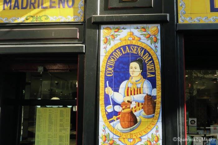 La Daniela マドリードで美味しいコシードが食べられるラ・ダニエラ