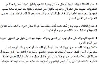 العشر نصائح سالى فؤاد لفقدان الوزن وللنحافة مكتوبة