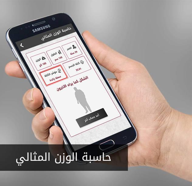 تطبيق مجاني للأندرويد للمساعدة في الوصول الي الوزن المثالي