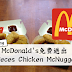 McDonald's免费送出6 Pieces Chicken McNuggets!只限 11 November 2016!