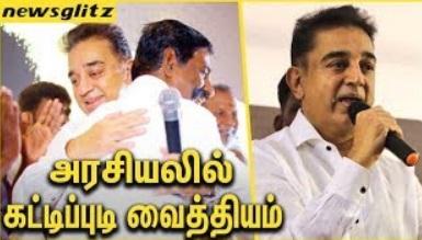 Kamal Hassan Party launch in Rameshwaram | Trending speech