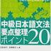 日本語文法要点整理ポイント20 - Nihongo Bunpo Youten Seiri Pointo 20