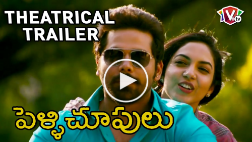Pelli Choopulu Movie trailer
