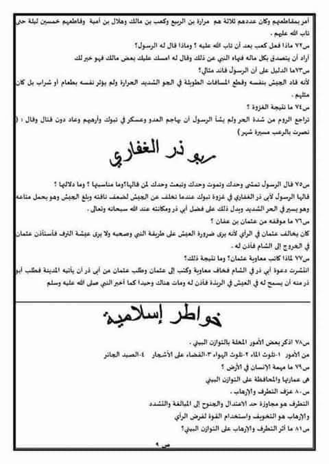 مراجعة ليلة امتحان التربية الاسلامية بالإجابات للصف الثالث الإعدادي ترم ثاني ٢٠١٩