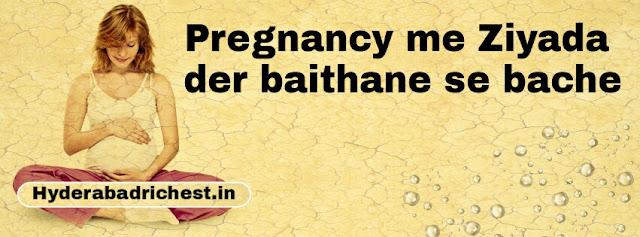 Pregnancy me care kaise kare-प्रेगनेंसी में कैसे केयर करे