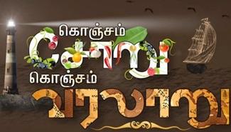 Konjam Soru Konjam Varalaaru | Episode 3 | Puthuyugam Tv