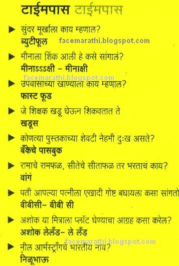 Marathi funny image for facebook - Facemarathi: marathi ...