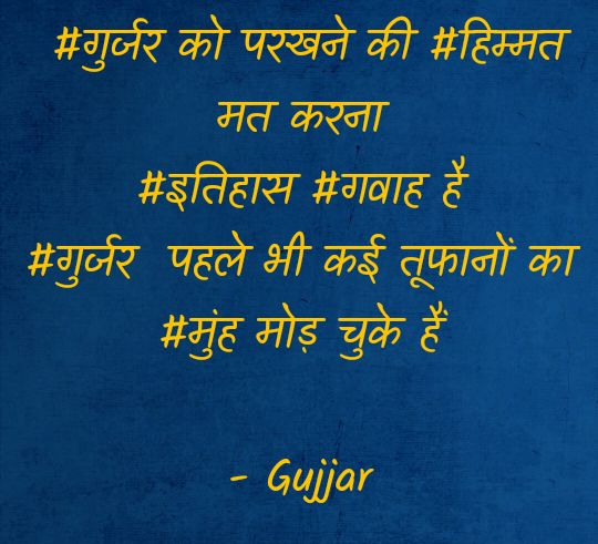 Gujjar Status in hindi