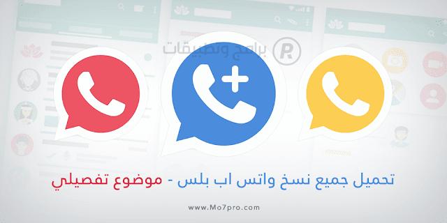 تحميل واتس اب بلس 2019 أخر إصدار مجاناً نسخة WhatsApp Plus v6.88