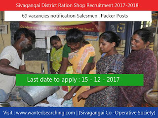Sivagangai District Ration Shop Recruitment 2017-2018
