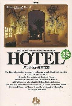 HOTEL -ホテル-
