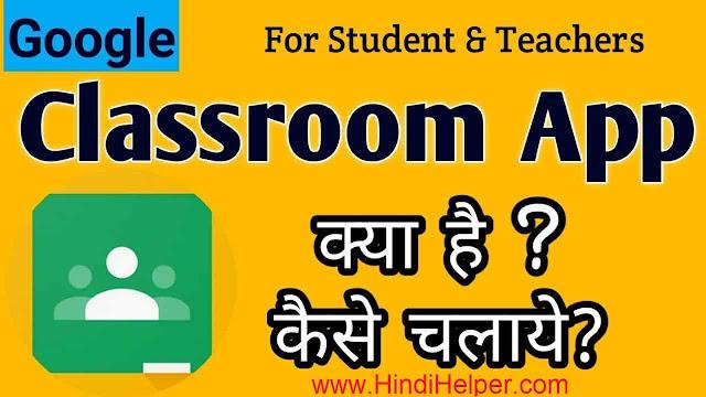 Google Classroom kya hai