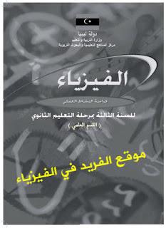 تحميل كتاب الفيزياء للسنة الثالثة ثانوي ـ الميكانيكا ـ الجزء الثاني pdf ـ ليبيا