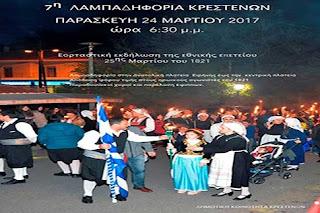 Κρέστενα: Αύριο Παρασκευή 24/03 η 7η Λαμπαδηφορία