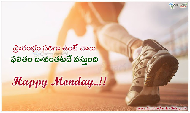 Happy Monday Telugu Quotes Hd Wallpapers