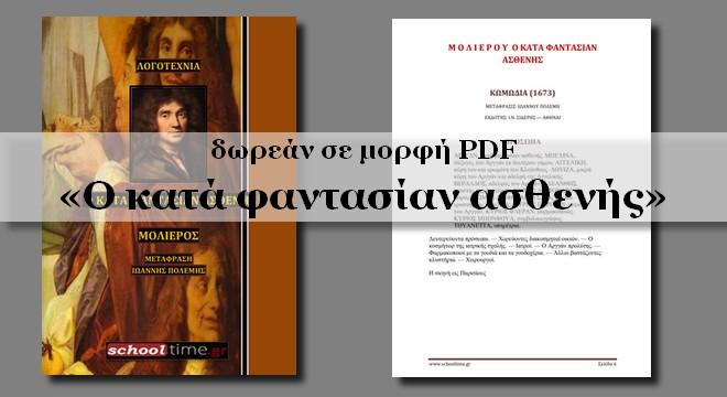 Ο κατά φαντασίαν ασθενής - Δωρεάν e-book
