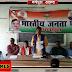 'आने वाले समय में बिहार में भाजपा की सरकार होगी': डॉ. राम नरेश सिंह
